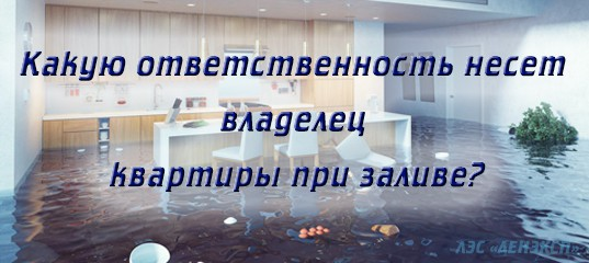 независимая оценка залива квартиры москва